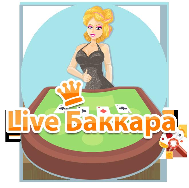 Баккара казино онлайн как играть в домино в картах
