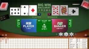 Big Win Baccarat at Wishmaker Casino